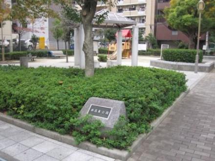 新高東公園 (480x360)