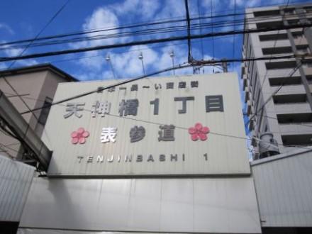 天神橋筋商店街 (450x338)