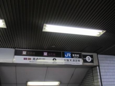 南森町駅 (450x338)