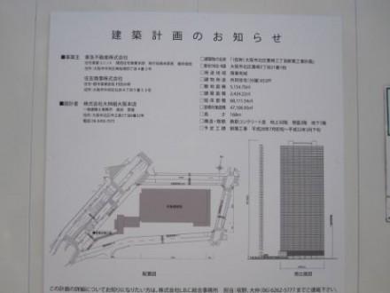 (仮称)大阪市北区豊崎三丁目新築工事計画 (480x360)