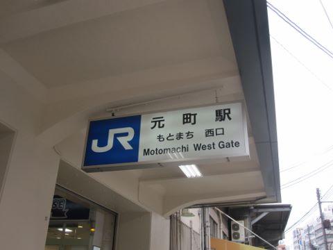 JR元町駅 (480x360)