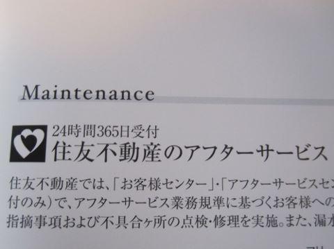 住友不動産建物サービス (480x359)