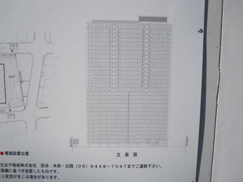 大阪扇町計画新築工事外観