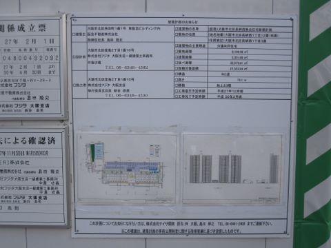 ジオ天六ツインタワーズ物件概要 (480x360)