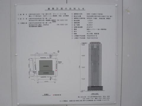 大淀南2丁目計画 (480x360)