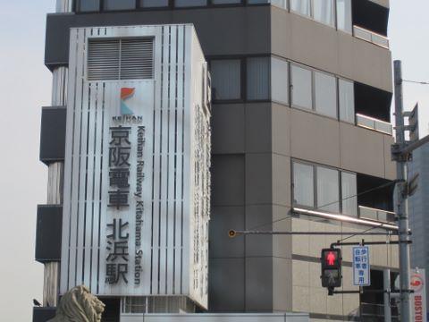北浜駅・商業ビル (480x360)