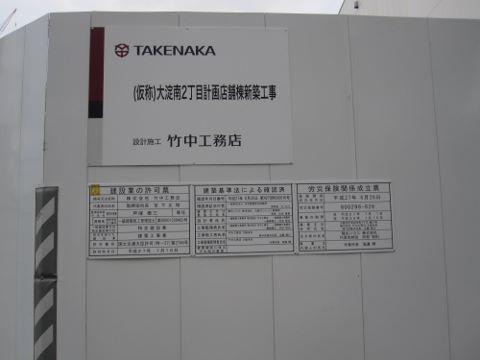 (仮称)大淀南2丁目計画 (480x360)