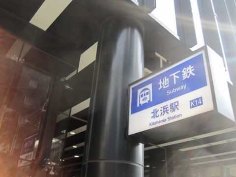 北浜駅 (480x360)