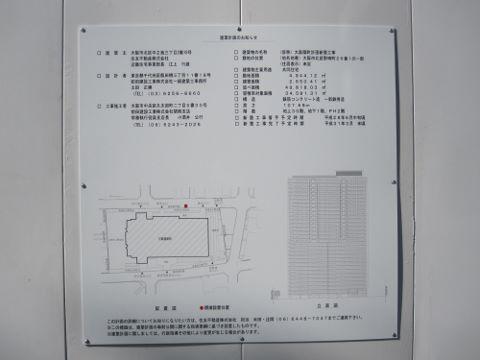 大阪扇町計画新築工事