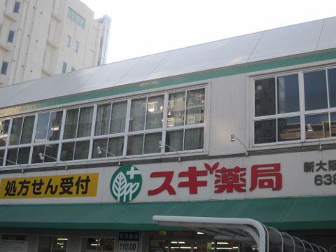 スギ薬局 (480x360)