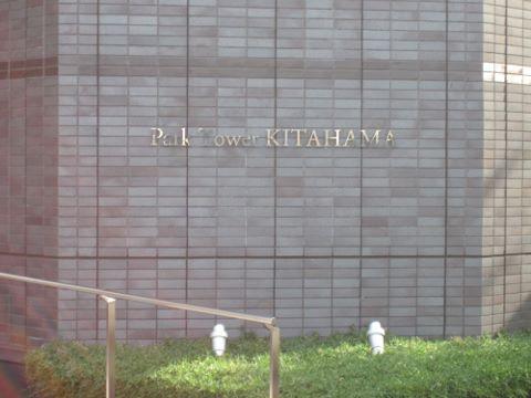 パークタワー北浜② (480x360)