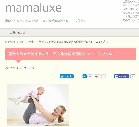 ママリュクス(mamaluxe)