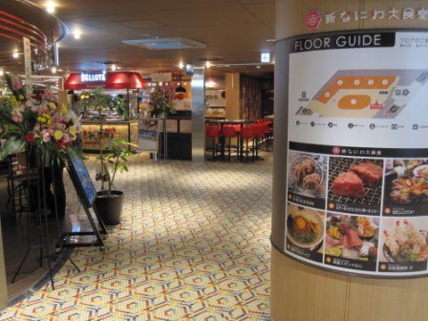 新大阪新なにわ大食堂 (480x360)