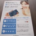 日本賃貸保証㈱の特徴や強み、ご存知ですか?説明します