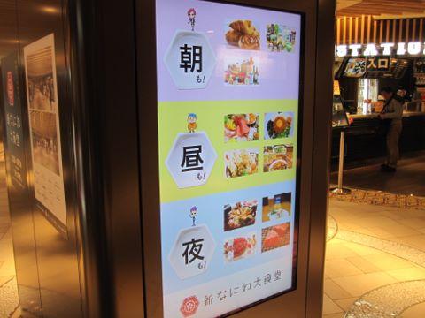 新なにわ大食堂 (480x360)