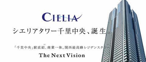 シエリアタワー千里中央ホームページ (480x205)