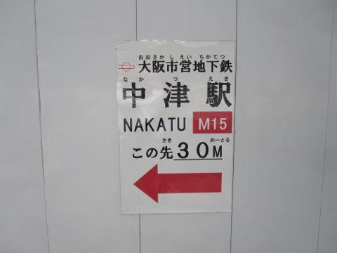 ザ・梅田タワー梅田豊崎中津駅