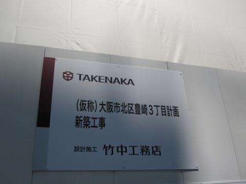 ザ・ファインタワー梅田豊崎 竹中工務店