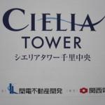 シエリアタワー千里中央(よみうり文化センター跡)