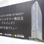 ブランズタワー梅田North~ラマダホテル跡地、中津駅直結タワーマンション