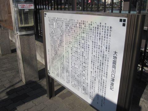 南海地震 大阪