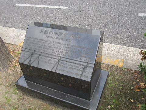 関西商工学校 発祥の地 (480x360)