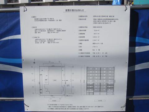 淀川区三国本町計画
