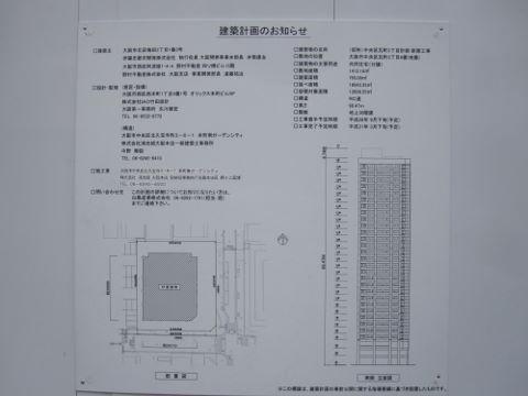 クレヴィアタワー大阪本町 建築計画