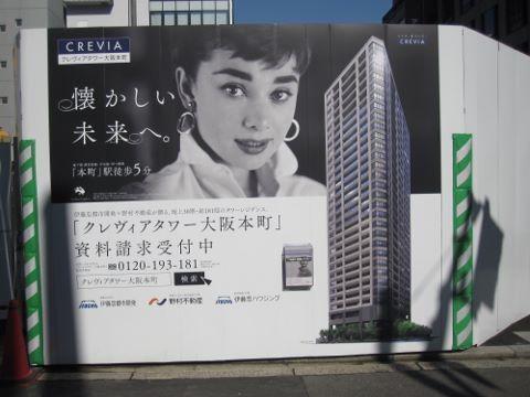 クレヴィアタワー大阪本町