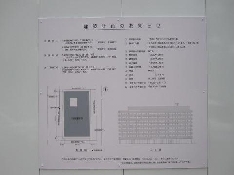 (仮称)大阪北NKビル新築工事