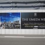 ザ・梅田ウエストタワープロジェクトの特徴とは?