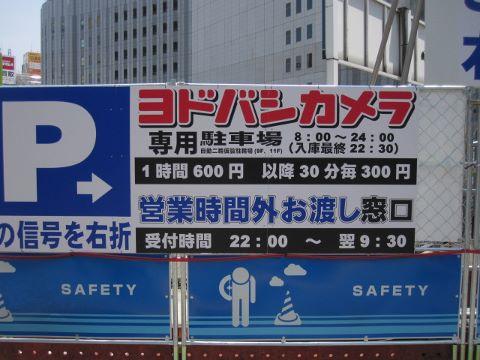 ヨドバシ梅田タワー 駐車場