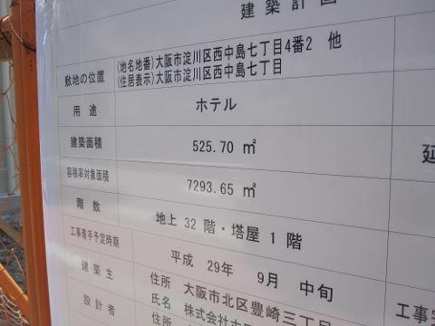 WBFホテル新大阪 概要