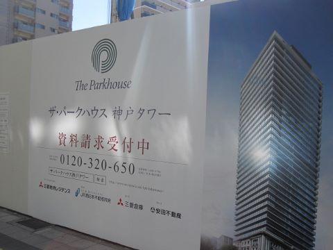 ザ・パークハウス 神戸タワー